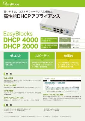 EB_DHCP2000-4000_leaflet