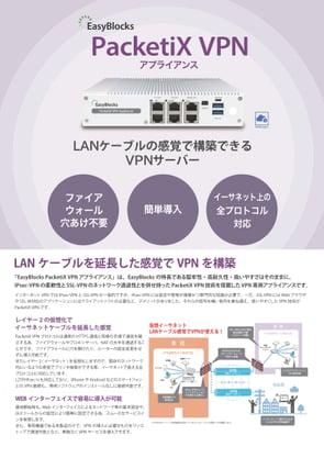EB_PacketiX_leaflet