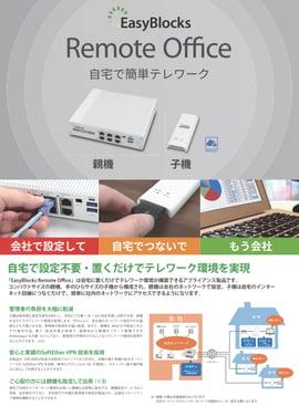 EB_RemoteOffice_leaflet