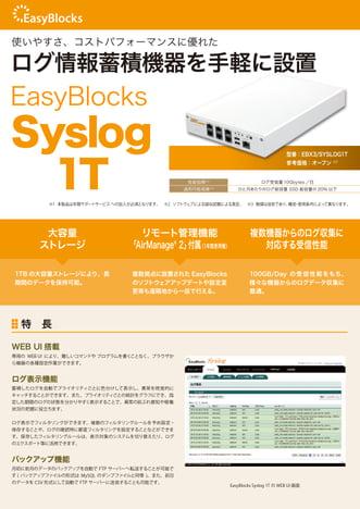 EB_Syslog1T_leaflet