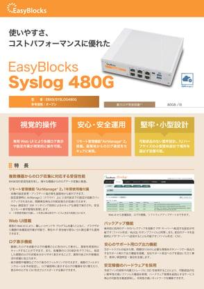 EB_Syslog480G_leaflet